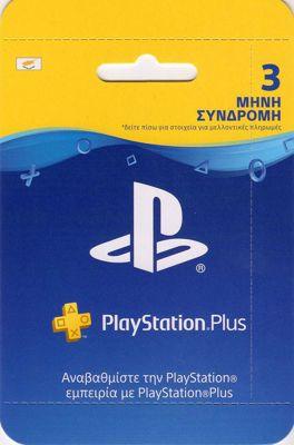 Playstation Plus 90 ημερών - Prepaid Card